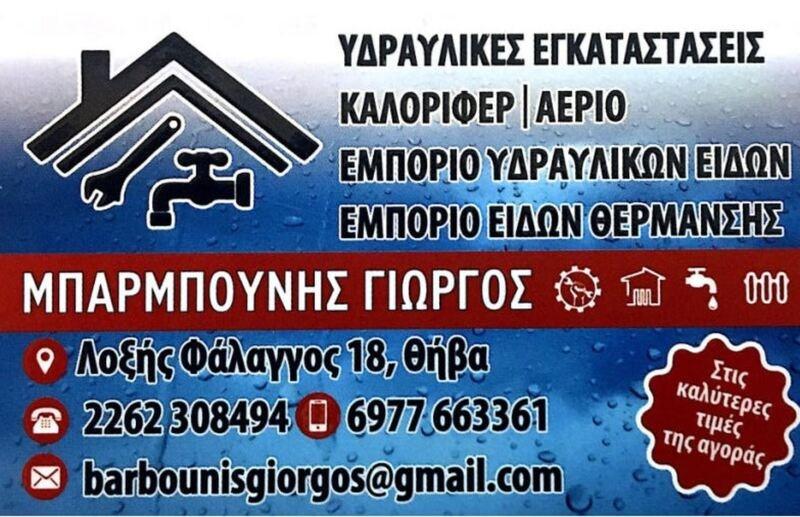 ΜΠΑΡΜΠΟΥΝΗΣ