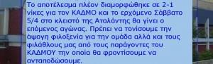 ΑΘΛΗΤΙΚΟΣ ΣΥΛΛΟΓΟΣ ΛΟΚΡΟΣ ΑΤΑΛΑΝΤΗΣ  Ντέρμπι με τα όλα του στη Θήβα ……-page-004