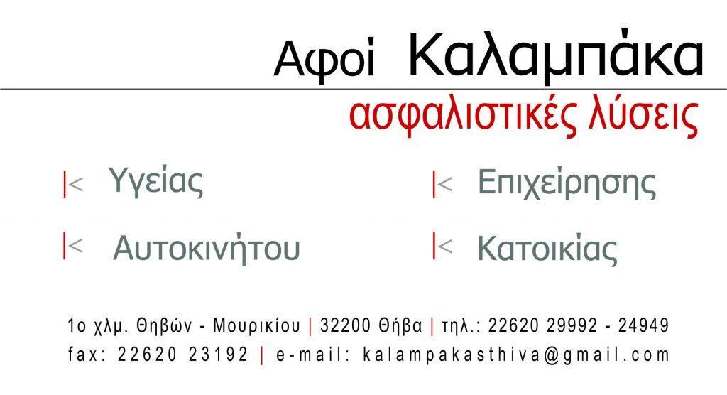 ΚΑΛΑΜΠΑΚΑΣ