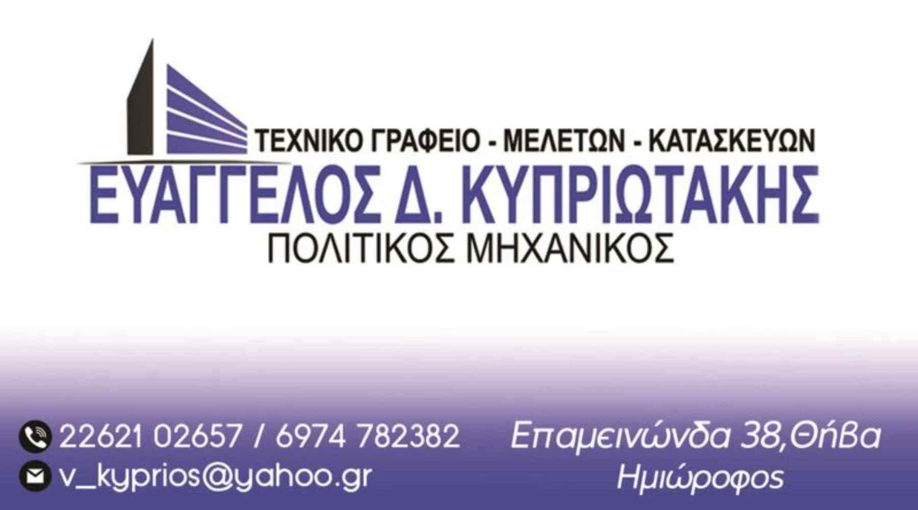 ΚΥΠΡΙΩΤΑΚΗΣ