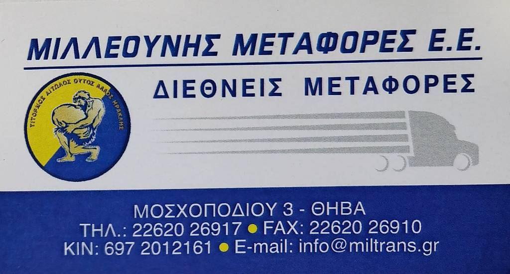 ΜΙΛΕΟΥΝΗΣ