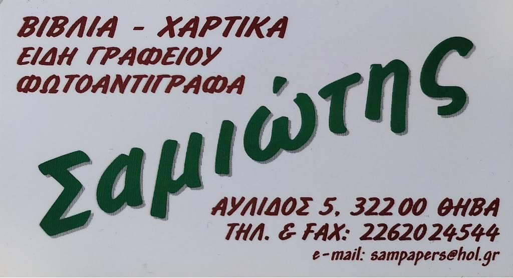 ΣΑΜΙΩΤΗΣ